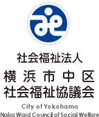 社会福祉法人 横浜市中区社会福祉協議会